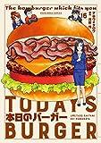 本日のバーガー 16巻 (芳文社コミックス)