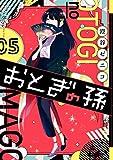 おとぎの孫 5巻 (デジタル版ガンガンコミックスpixiv)