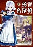 勇者名探偵 2巻 (デジタル版ガンガンコミックスJOKER)