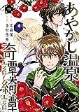あやかし温泉奇譚綺譚 4巻 (デジタル版ガンガンコミックスUP!)