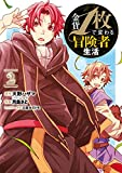 金貨1枚で変わる冒険者生活 2巻 (デジタル版ガンガンコミックスONLINE)