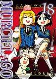 MURCIÉLAGO -ムルシエラゴ- 18巻 (デジタル版ヤングガンガンコミックス)