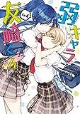 弱キャラ友崎くん-COMIC- 4巻 (デジタル版ガンガンコミックスJOKER)