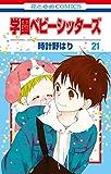 学園ベビーシッターズ 21 (花とゆめコミックス)