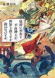 見習い巫女と不良神主が、世界を救うとか救わないとか。 (富士見L文庫)
