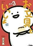 お文具といっしょ その3 (コミッククリエイトコミック)