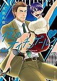 夜のナイチンゲール(2)【電子限定特典ペーパー付き】 (RYU COMICS)