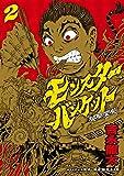 モンスターバンケット(2) (シリウスコミックス)