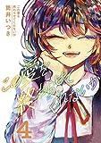 この愛を終わらせてくれないか(4) (コミックDAYSコミックス)