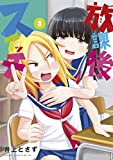 放課後スイッチ(3) (コミックDAYSコミックス)
