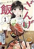 ざんげ飯(1) (コミックDAYSコミックス)