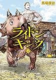 ライドンキング(5) (シリウスコミックス)