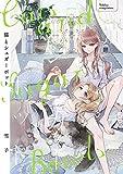 【電子限定おまけ付き】 猫とシュガーポット (バーズコミックス)