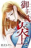 御手洗家、炎上する(7) (Kissコミックス)