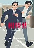 相棒 season18(下) (朝日文庫)