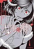 天使の囀り(1) (ソノラマ+コミックス)