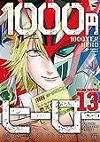 1000円ヒーロー(13) (裏少年サンデーコミックス)
