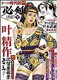COMIC必剣 Vol.9 (RK COMICS)