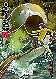 3インチ(6) (裏少年サンデーコミックス)