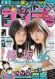 週刊少年サンデー 2021年2・3合併号(2020年12月9日発売)