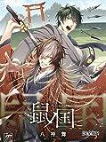 鼠ノ国【完全版】1 (アフォガードコミックス)