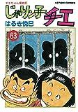 じゃりン子チエ【新訂版】 : 63 (アクションコミックス)