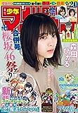 週刊少年マガジン 2021年2・3号