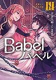 Babel III 鳥籠より出ずる妖姫 (電撃の新文芸)