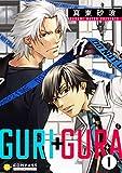 GURI+GURA(1) (コンパスコミックス)