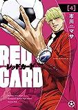 レッドカード(4) (ヤングマガジンコミックス)