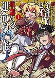 恋するビリオネア 金龍院セイラの華麗なる運命操作 1 (星海社コミックス)
