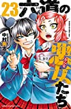 六道の悪女たち 23 (少年チャンピオン・コミックス)