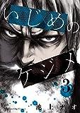 いじめのケジメ(3) (少年マガジンエッジコミックス)