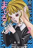 吸血姫まひるちゃん 2 (少年チャンピオン・コミックス)