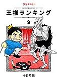 王様ランキング(9) (BLIC)