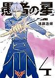 愚者の星(4) (月刊少年マガジンコミックス)