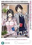 両親の借金を肩代わりしてもらう条件は日本一可愛い女子高生と一緒に暮らすことでした。 (富士見ファンタジア文庫)