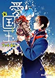愛しの国玉 2【電子限定特典付き】 (シルフコミックス)