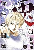 兎~野性の闘牌~ 1 (エンペラーズコミックス)