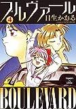 ブルヴァール 4 (エンペラーズコミックス)