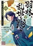 羽林、乱世を翔る~異伝 淡海乃海~ 第1巻 (コロナ・コミックス)