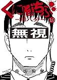 くにはちぶ(10) (少年マガジンエッジコミックス)