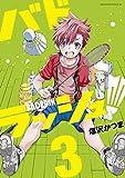 バドラッシュ(3) (コミックブルコミックス)