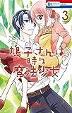 鳩子さんは時々魔法少女【電子限定おまけ付き】 3 (花とゆめコミックス)