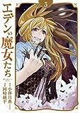 エデンの魔女たち(3) (ヤングマガジンコミックス)