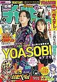 週刊少年チャンピオン2021年7号