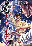 寿エンパイア(4) (裏少年サンデーコミックス)