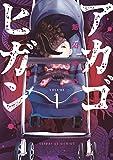 アカゴヒガン(1) (サンデーGXコミックス)
