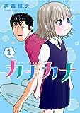 カナカナ(1) (少年サンデーコミックススペシャル)