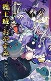 魔王城でおやすみ(17) (少年サンデーコミックス)